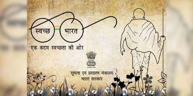 Women Self-Help Groups To Be Felicitated Under Swachh Bharat Mission