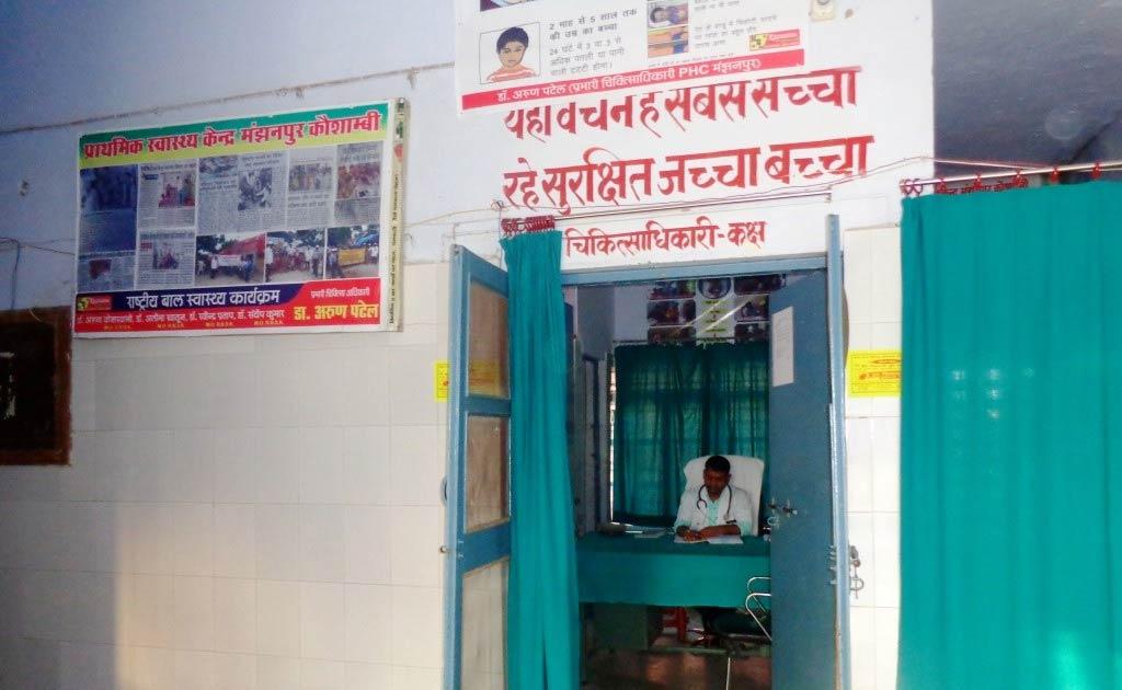 A Primary Health Centre in Kaushambi, Uttar Pradesh.