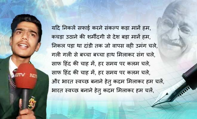 Banega Swachh India Cleanathon - Sherwood Student narrates poem on Swachhta to Amitabh Bachchan