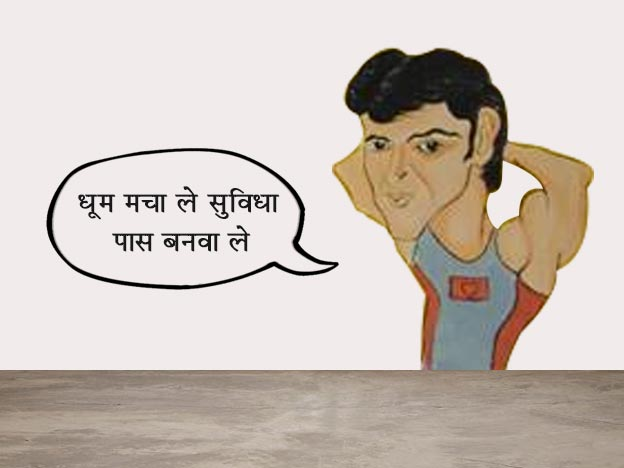 Gabbar Is Back! This Time He's Telling Basanti Not To Defecate In The Open