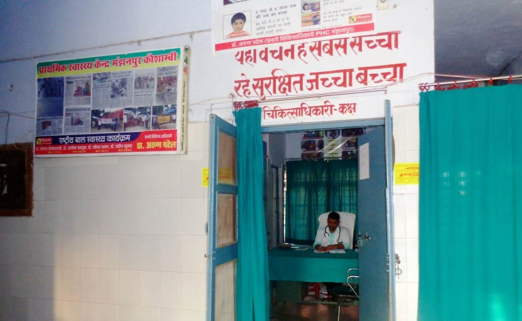 A Primary Health Centre in Kaushambi, Uttar Pradesh.