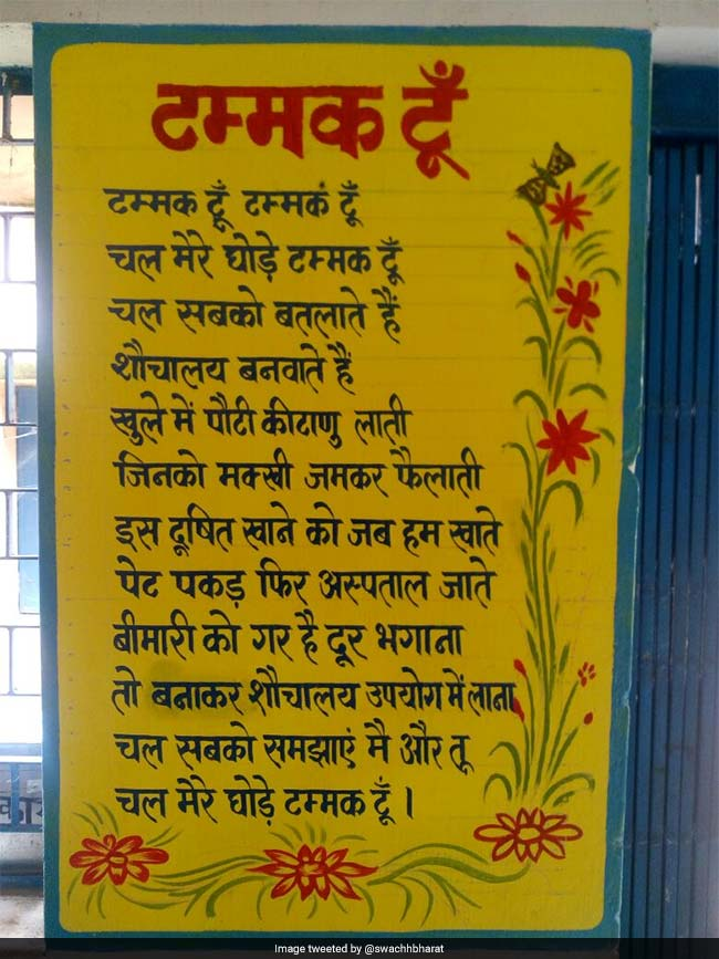 '3x1 Is Neat And Clean', Chhattisgarh Introduces Swachhta Rhymes For Swachh iBalveersi