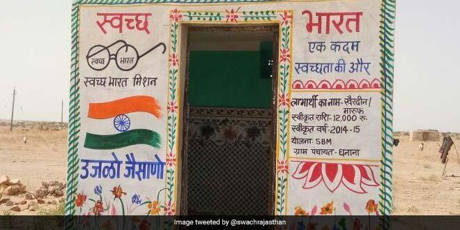 A toilet in rural Rajasthan