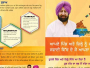swachh-survekshan-punjab-mobile-app