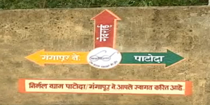 From Swachh Bharat To Swasth Bharat: How Malegaon Is Moving Towards Becoming Diarrhoea Free